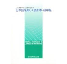 BONJINSHA  NIHONGO O TANOSHIKU YOMU HON SHOCHUKYU