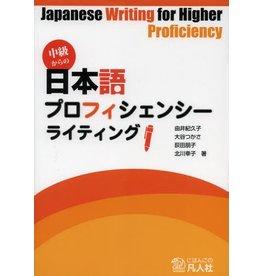 BONJINSHA NIHONGO PROFICIENCY WRITING: JAPANESE WRITING FOR HIGHER PROFICIENCY