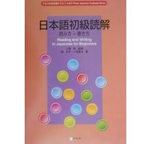 ALC - NIHONGO SHOKYU DOKKAI -YOMIKATA, KAKIKATA- - READING AND WRITING IN JAPANESE FOR BEGINNERS