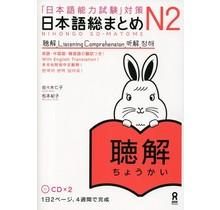 ASK - NIHONGO SOMATOME N2 CHOKAI W/ 2CDS