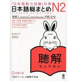 ASK NIHONGO SOMATOME N2 CHOKAI W/ 2CDS