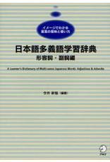 ALC NIHONGO TAGIGO GAKUSHU JITEN KEIYOSHI, FUKUSHI HEN : A LEARNER'S DICTIONARY OF MULTI-SENSE JAPANESE WORDS: ADJECTIVES & ADVERBS