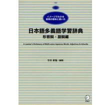 ALC - NIHONGO TAGIGO GAKUSHU JITEN KEIYOSHI, FUKUSHI HEN : A LEARNER'S DICTIONARY OF MULTI-SENSE JAPANESE WORDS: ADJECTIVES & ADVERBS
