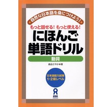 ASK  NIHONGO TANGO DRILL DOSHI (FOR JLPT N1/2 LEVEL)
