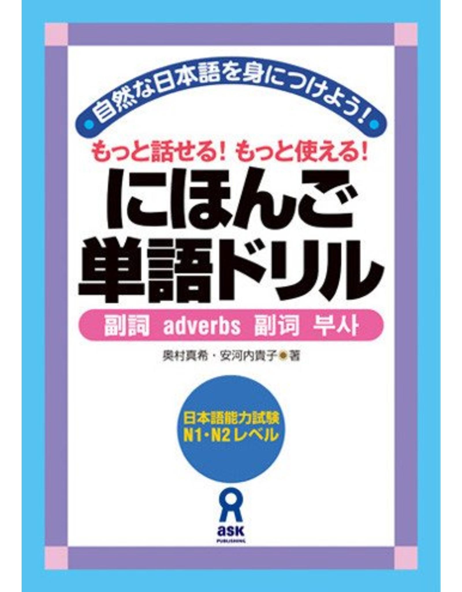 ASK NIHONGO TANGO DRILL FUKUSHI  (FOR JLPT N1/2 LEVEL)