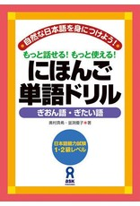 ASK NIHONGO TANGO DRILLS, GION-GO GITAI-GO