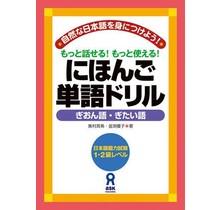 ASK - NIHONGO TANGO DRILLS, GION-GO GITAI-GO