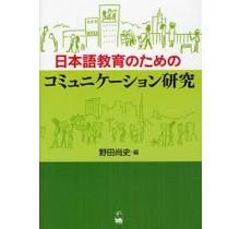 KUROSHIO  NIHONGOKYOIKU NO TAME NO COMMUNICATION KENKYU