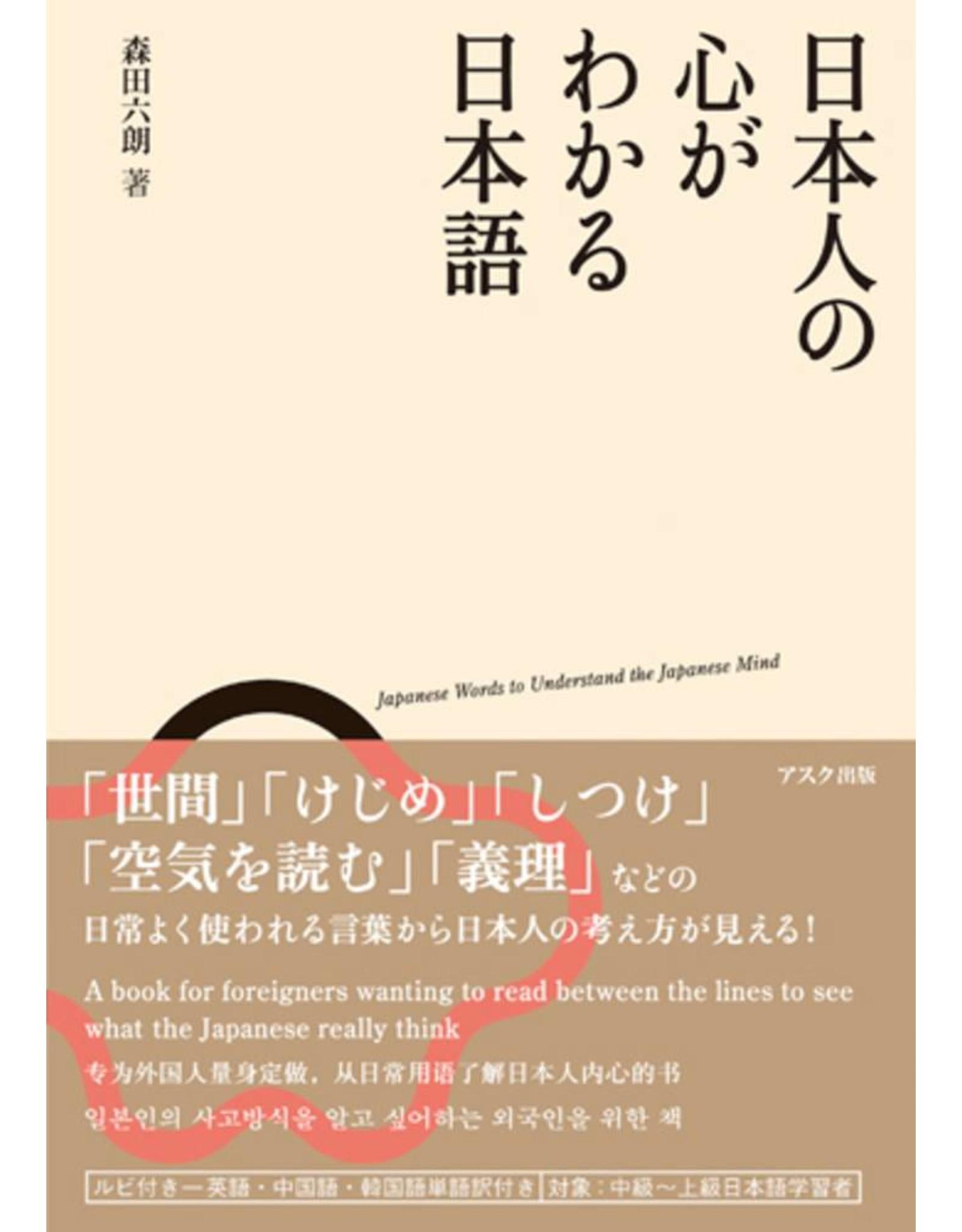 ASK NIHONJIN NO KOKORO GA WAKARU NIHONGO : JAPANESE WORDS TO UNDERSTAND THE JAPANESE MIND