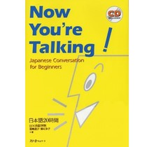 3A Corporation - NOW YOU'RE TALKING! JAPANESE CONVERSATION FOR BEGINNERS