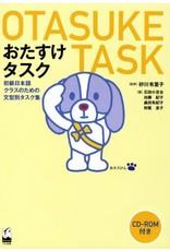 KUROSHIO OTASUKE TASK