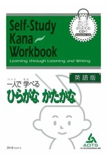 3A Corporation SELF-STUDY KANA WORKBOOK W/CD : LEARNING THROUGH LISTENING & WRITING