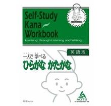 3A Corporation - SELF-STUDY KANA WORKBOOK W/CD : LEARNING THROUGH LISTENING & WRITING