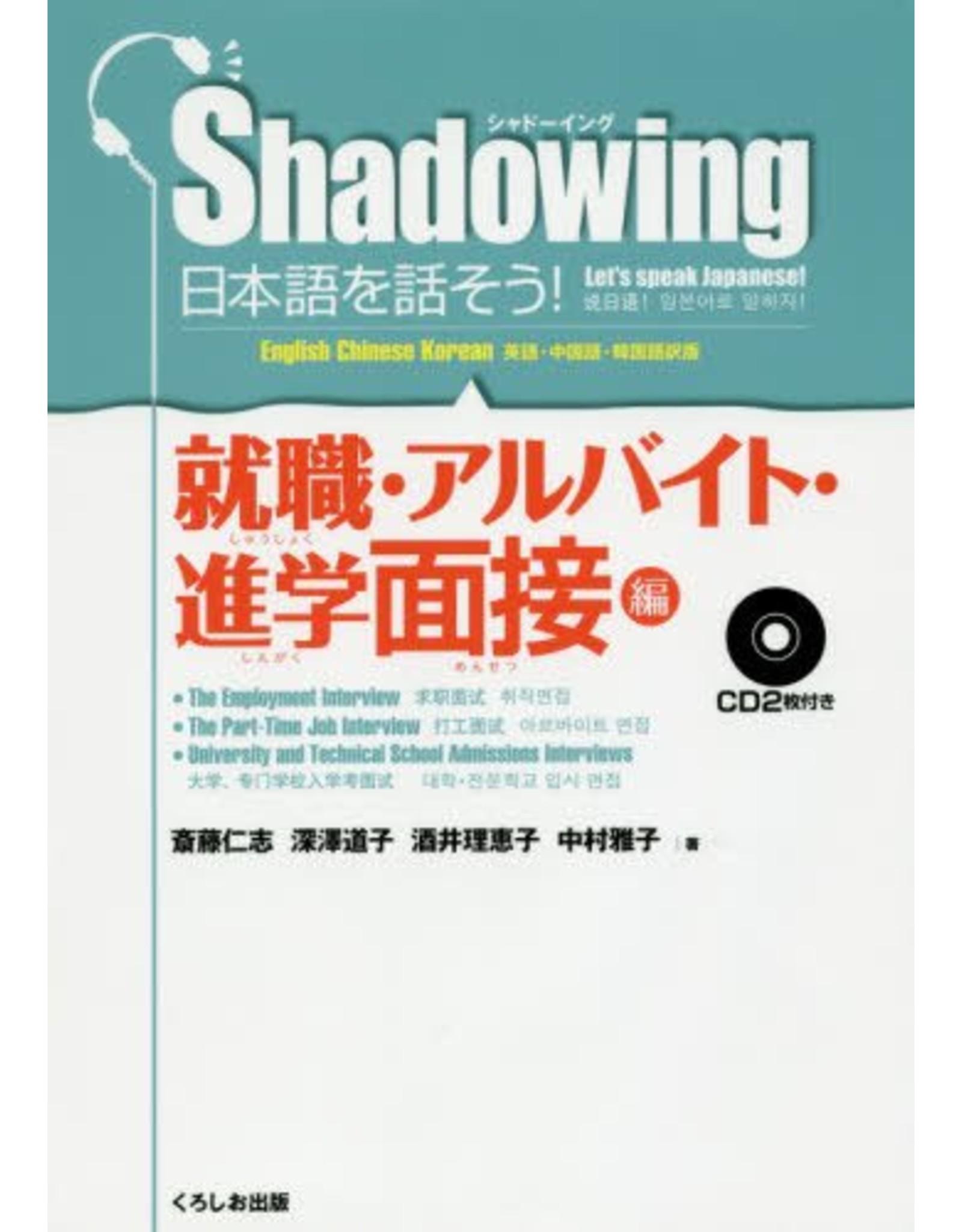 KUROSHIO SHADOWING : EMPLOYMENT, PART-TIME JOB, UNIVERSITY ADMISSIONS INTERVIEWS W/CDS