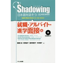 KUROSHIO - SHADOWING : EMPLOYMENT, PART-TIME JOB, UNIVERSITY ADMISSIONS INTERVIEWS W/CDS