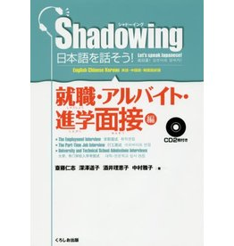 KUROSHIO SHADOWING : EMPLOYMENT, PART-TIME JOB, UNIVERSITY ADMISSIONS INTERVIEWS W/CDS
