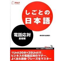 ALC - SHIGOTO NO NIHONGO/ BASIC TELEPHONE TALKING - JAPANESE FOR BUSINESS - TELEPHONE TALKING/ BASIC-