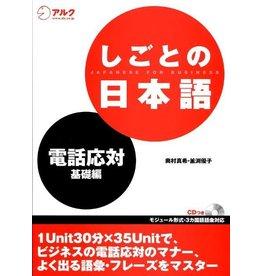 ALC SHIGOTO NO NIHONGO/ BASIC TELEPHONE TALKING - JAPANESE FOR BUSINESS - TELEPHONE TALKING/ BASIC-