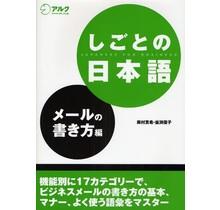 ALC - SHIGOTO NO NIHONGO/ E-MAILING - JAPANESE FOR BUSINESS - E-MAILING