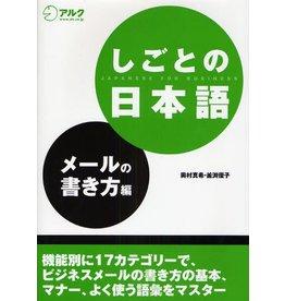ALC SHIGOTO NO NIHONGO/ E-MAILING - JAPANESE FOR BUSINESS - E-MAILING