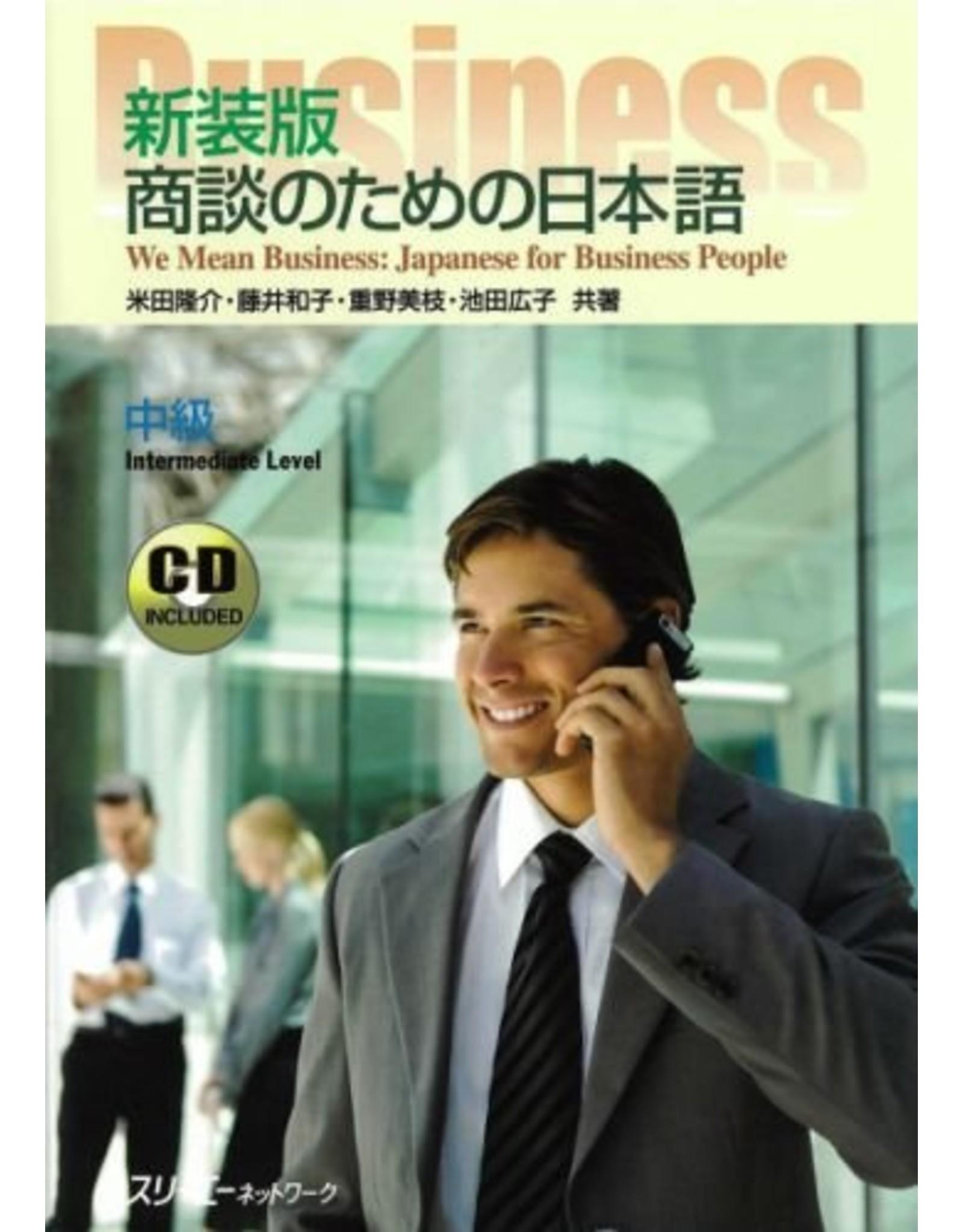 3A Corporation SHODAN NO TEME NO NIHONGO W/CD - WE MEAN BUSINESS W/CD (NEW EDITION)