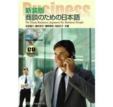 3A Corporation - SHODAN NO TEME NO NIHONGO W/CD - WE MEAN BUSINESS W/CD (NEW EDITION)