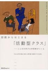 3A Corporation SHOKYU KARA HAJIMARU KATSUDOGATA CLASS