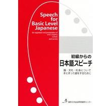 BONJINSHA - SHOKYU KARA NO NIHONGO - SPEECH FOR BASIC LEVEL JAPANESE