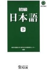 BONJINSHA SHOKYU NIHONGO (GE) TEXTBOOK W/CD
