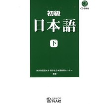 BONJINSHA - SHOKYU NIHONGO (GE) TEXTBOOK W/CD