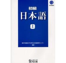 BONJINSHA  SHOKYU NIHONGO (JO) TEXTBOOK W/CD