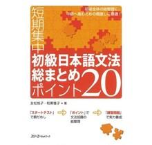 3A Corporation - SHOKYU NIHONGO BUNPO SOMATOME POINT 20