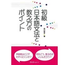 3A Corporation - SHOKYU NIHONGO BUNPO TO OSHIEKATA NO POINT