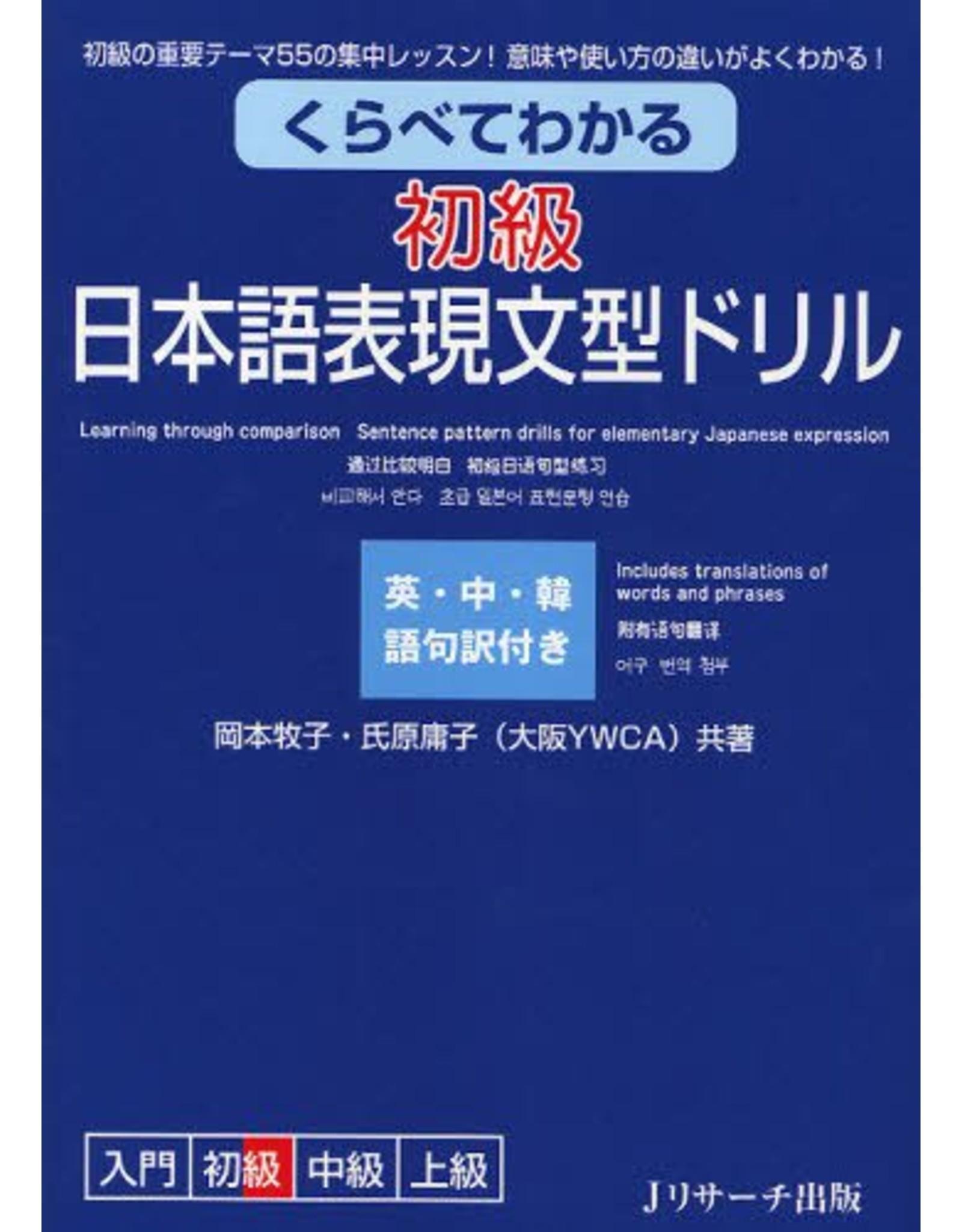 J RESEARCH SHOKYU NIHONGO HYOGEN BUNKEI DRILL