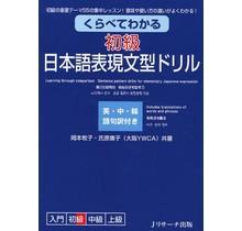 J RESEARCH - SHOKYU NIHONGO HYOGEN BUNKEI DRILL