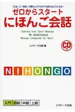 J RESEARCH STARTING FROM ZERO NIHONGO W/CD