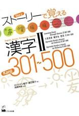 KUROSHIO STORY DE OBOERU KANJI  (2)  301-500