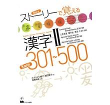 KUROSHIO - STORY DE OBOERU KANJI  (2)  301-500