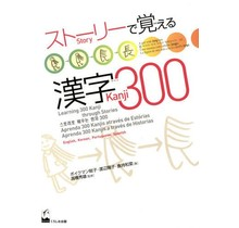 KUROSHIO - STORY DE OBOERU KANJI 300 (JLPT LEVEL 3&4)