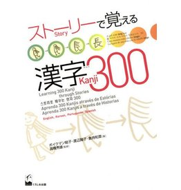 KUROSHIO STORY DE OBOERU KANJI 300 (JLPT LEVEL 3&4)