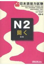 UNICOM THE PREPARATORY COURSE FOR THE JLPT N2 KIKU CHOKAI W/ CD