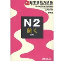 UNICOM - THE PREPARATORY COURSE FOR THE JLPT N2 KIKU CHOKAI W/ CD