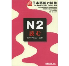 THE PREPARATORY COURSE FOR THE JLPT N2 YOMU BUNSHO NO BUNPOU/DOKKAI