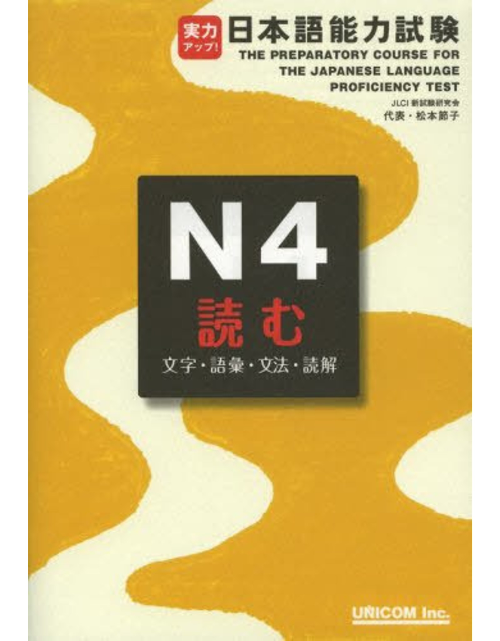 UNICOM THE PREPARATORY COURSE FOR THE JLPT N4 YOMU MOJI/GOI/BUNPO/DOKKAI
