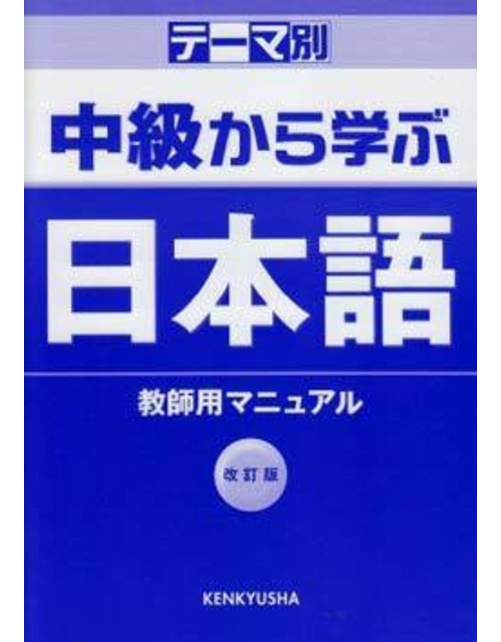 KENKYUSHA THEME-BETSU CHUKYU KARA MANABU NIHONGO/ TEACHER'S MANUAL (REV)