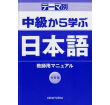 KENKYUSHA - THEME-BETSU CHUKYU KARA MANABU NIHONGO/ TEACHER'S MANUAL (REV)