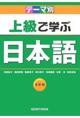 KENKYUSHA THEME-BETSU JOKYU DE MANABU NIHONGO/ TEXT (REV.)