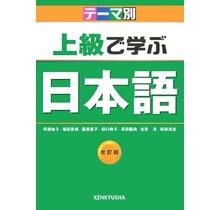 KENKYUSHA - THEME-BETSU JOKYU DE MANABU NIHONGO/ TEXT (REV.)