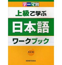 KENKYUSHA THEME-BETSU JOKYU DE MANABU NIHONGO/ WORKBOOK (REV.)