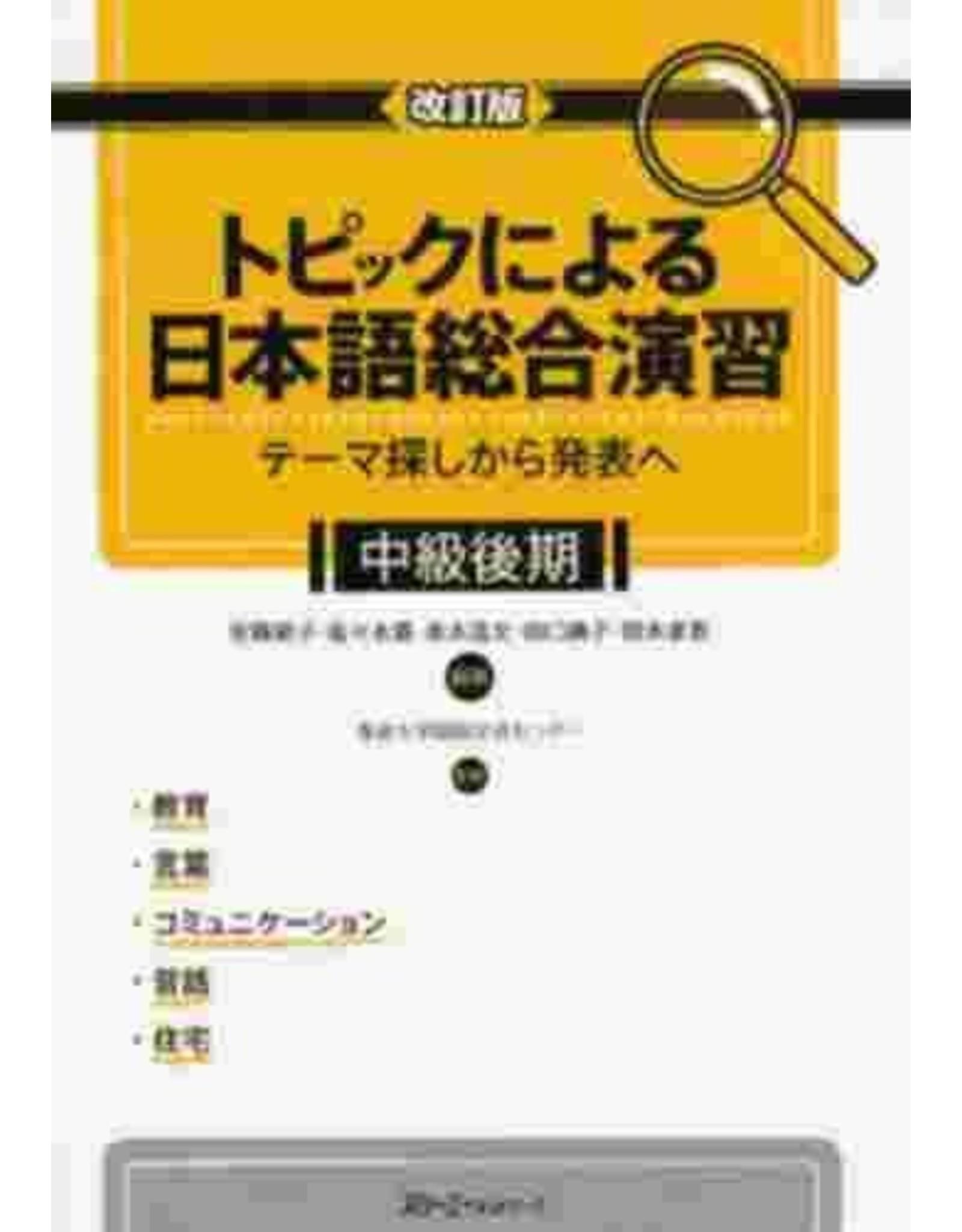 3A Corporation TOPIC NI YORU ENSHU-CHUKYU KOUKI (REV) - CONPREHENSIVE JAPANESE PRACTICE/ SPECIFIC TOPICS-UPPER INTER(REV)